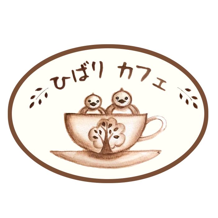 ひばりカフェ