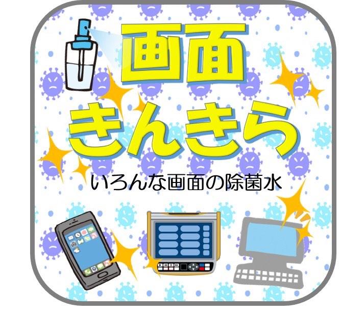 スマホ楽笑会 byWADAインターネット