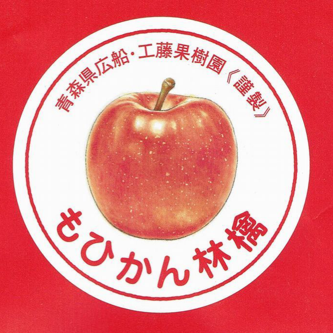 もひかん林檎