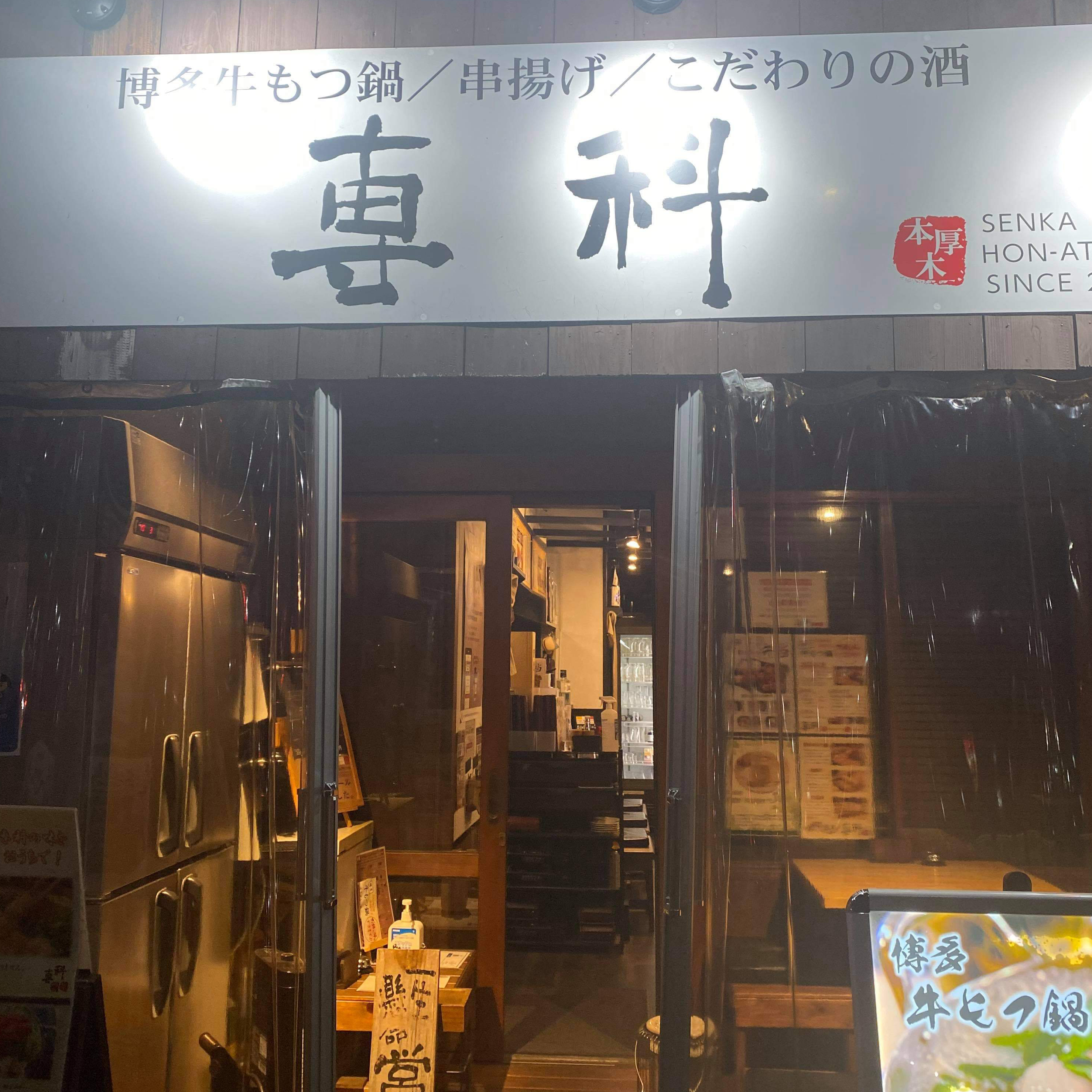 専科本厚木店