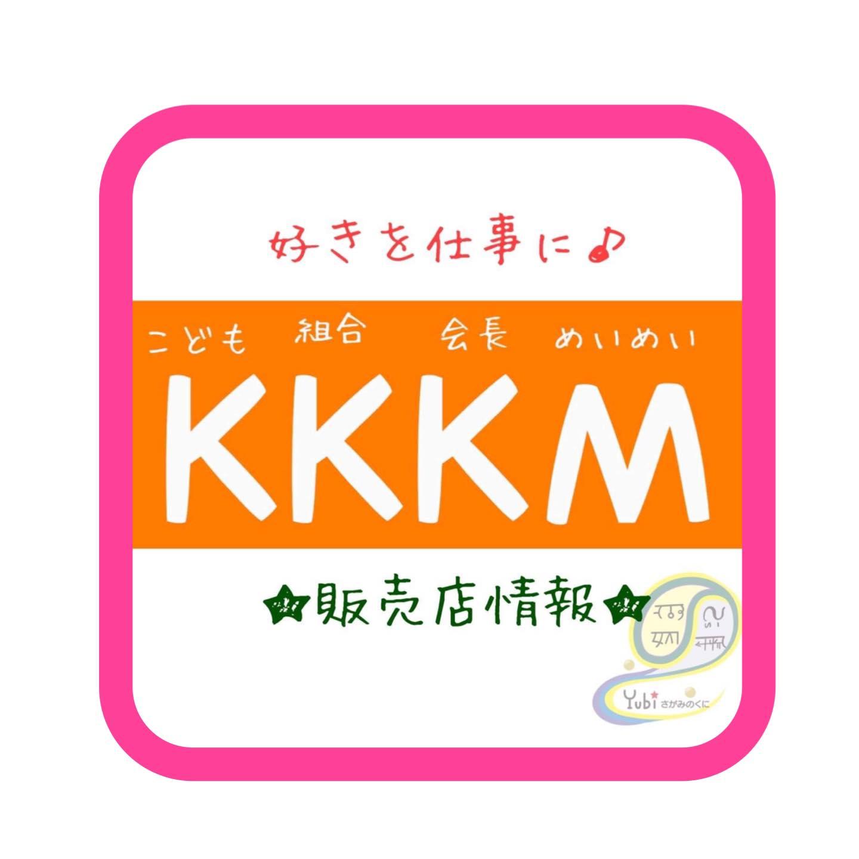 好きを仕事に♪【KKKM】 K(子ども)K(組合)K(会長)M(めいめい)